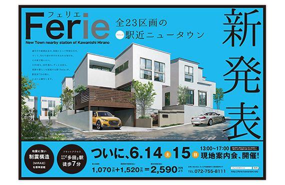 川西市ニュータウンの広告制作 ウィルスタジオ