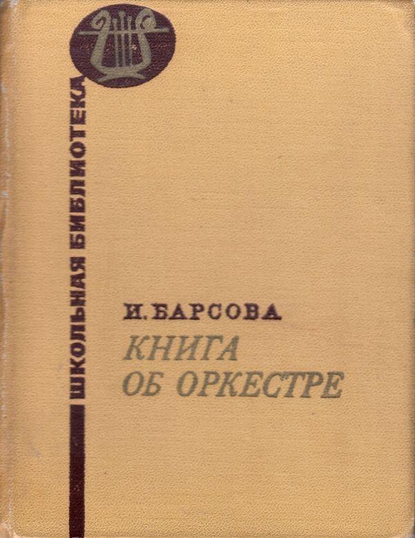 Книга об оркестре барсова скачать