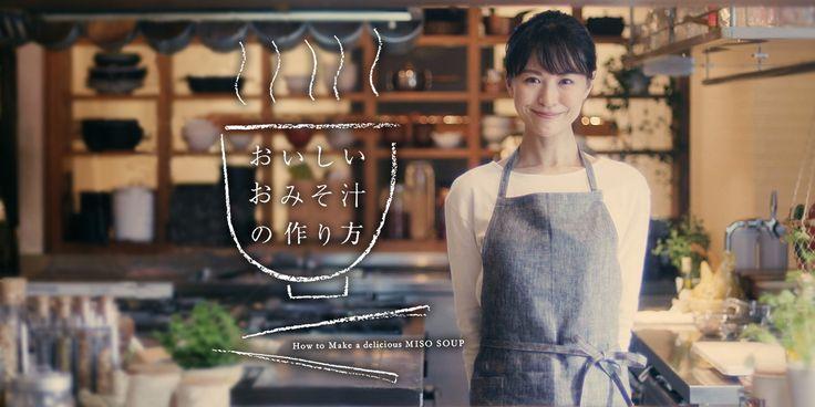 マルコメのレシピ。煮干しだしから作るおいしいおみそ汁の作り方をご紹介します。おいしいおみそ汁はだしで決まる!