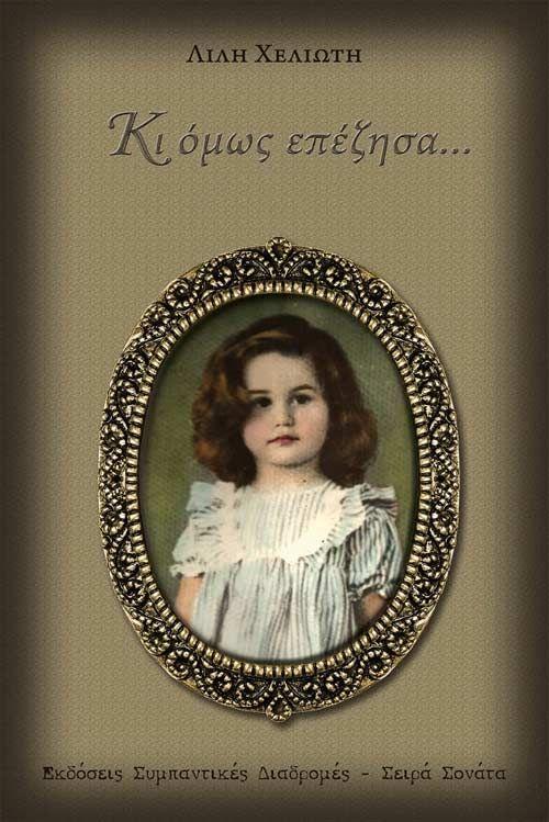 Στο βιβλίο αυτό η συγγραφέας τολμά να εκτεθεί η ίδια και να εκθέσει τους πιο κοντινούς της ανθρώπους μοιράζοντας μαζί μας τις τραυματικές παιδικές της εμπειρίες.