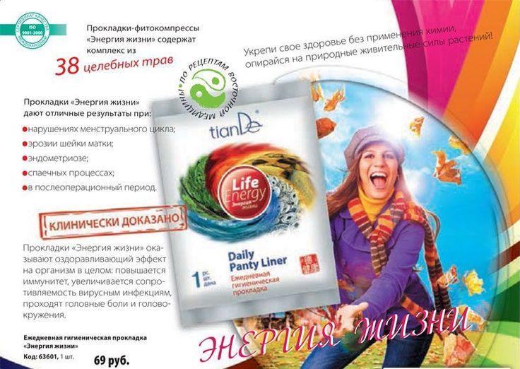 Женское здоровье под защитой природы - 2 Октября 2015 - Блог - Умножай свой бизнес!!!