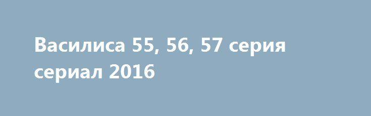 Василиса 55, 56, 57 серия сериал 2016 http://kinofak.net/publ/melodrama/vasilisa_55_56_57_serija_serial_2016/8-1-0-5167  Василиса Кузнецова в свои тридцать лет чувствует, да что там чувствует, она уверена, что ей на каждом шагу не абы как везет. И действительно, на работе Василису уважают коллеги и ценит руководство, она зарабатывает неплохие деньги, самостоятельно распоряжается собственной жизнью. Единственный маленький минус, так это отсутствие жениха. Хотя и в этом плане у молодой и…