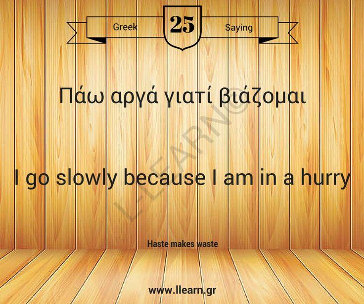 Πάω αργά γιατί βιάζομαι.  #greek #saying #ελληνική #παροιμία