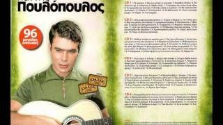 πουλοπουλος ah na mporousa - YouTube