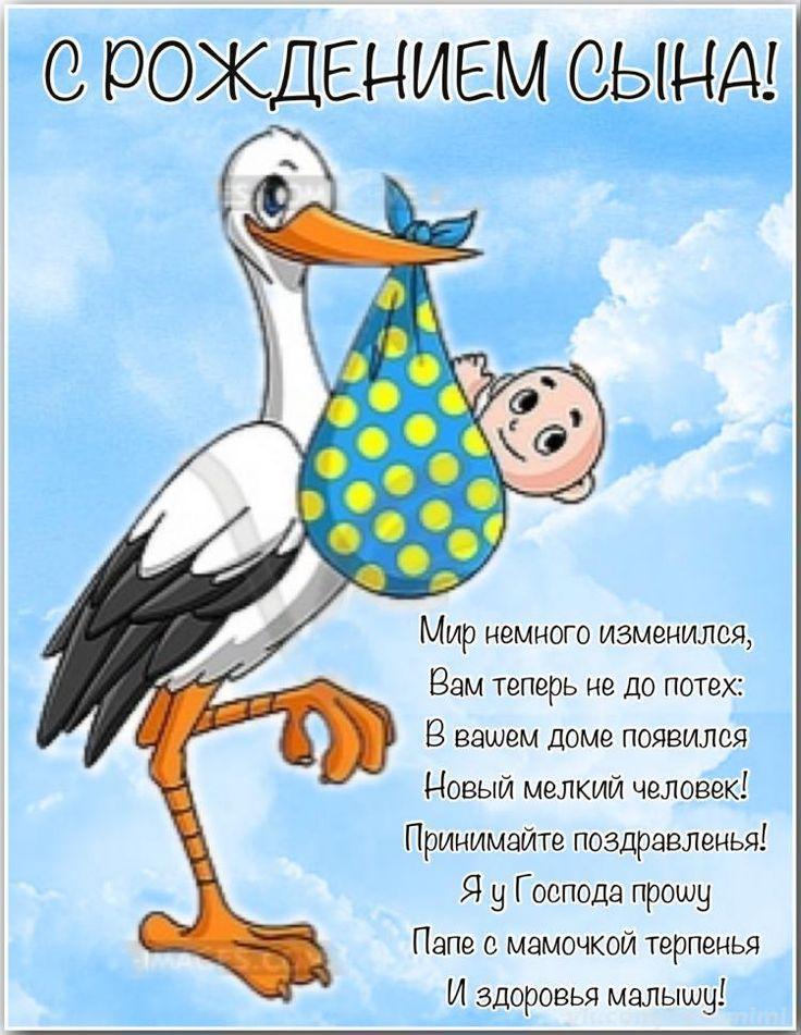 Смс открытки с новорожденным