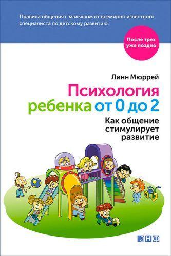 Психология ребенка от 0 до 2. Как общение стимулирует развитие. Линн Мюррей скачать fb2, pdf, epub