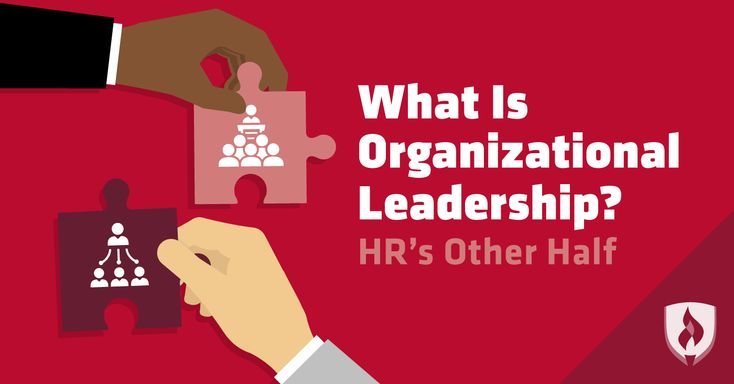 What is organizational leadership?   Although different than human resources, these two fields are often paired together. See how these two fields are intertwined! #leadership #OrganizationalLeadership #HR #business #jobs