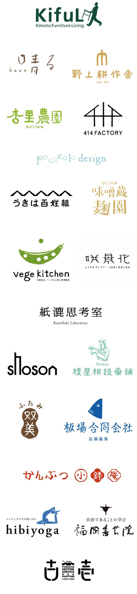 Logo inspiration from Japan // includes Japanese characters, Hiragana + Roman letters // Kanji // Romaji