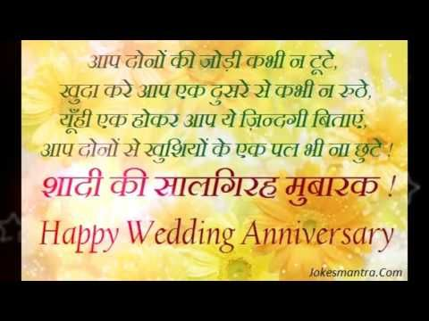 Happy Wedding Anniversary Wishes In Hindi Sms Greetings Images