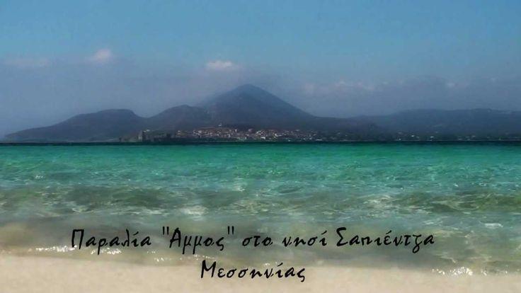 """Παραλία """" Αμμος"""" στο νησί Σαπιέντζα Μεσσηνίας."""