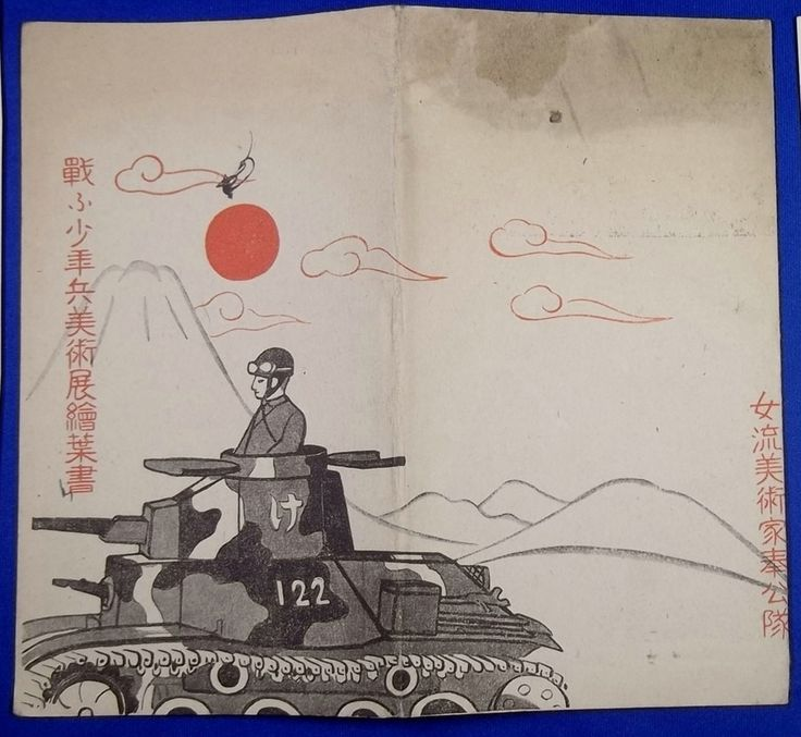 "1940's Pacific Wartime Japanese Postcards ""Art Exhibition of Fighting Youth Soldiers"" / vintage antique old card japan military - Japan War Art"