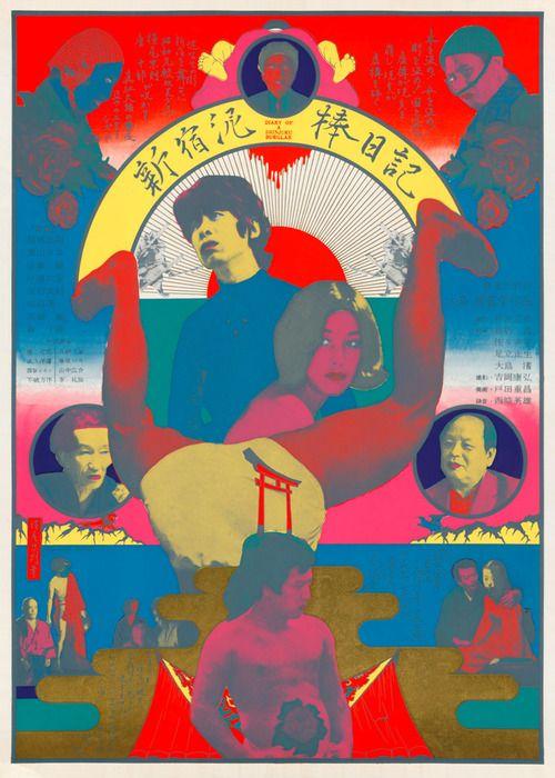 Japanese Movie Poster:Nagisa Oshima's Diary of a Shinjuku Thief. Tadanori Yokoo. 1969