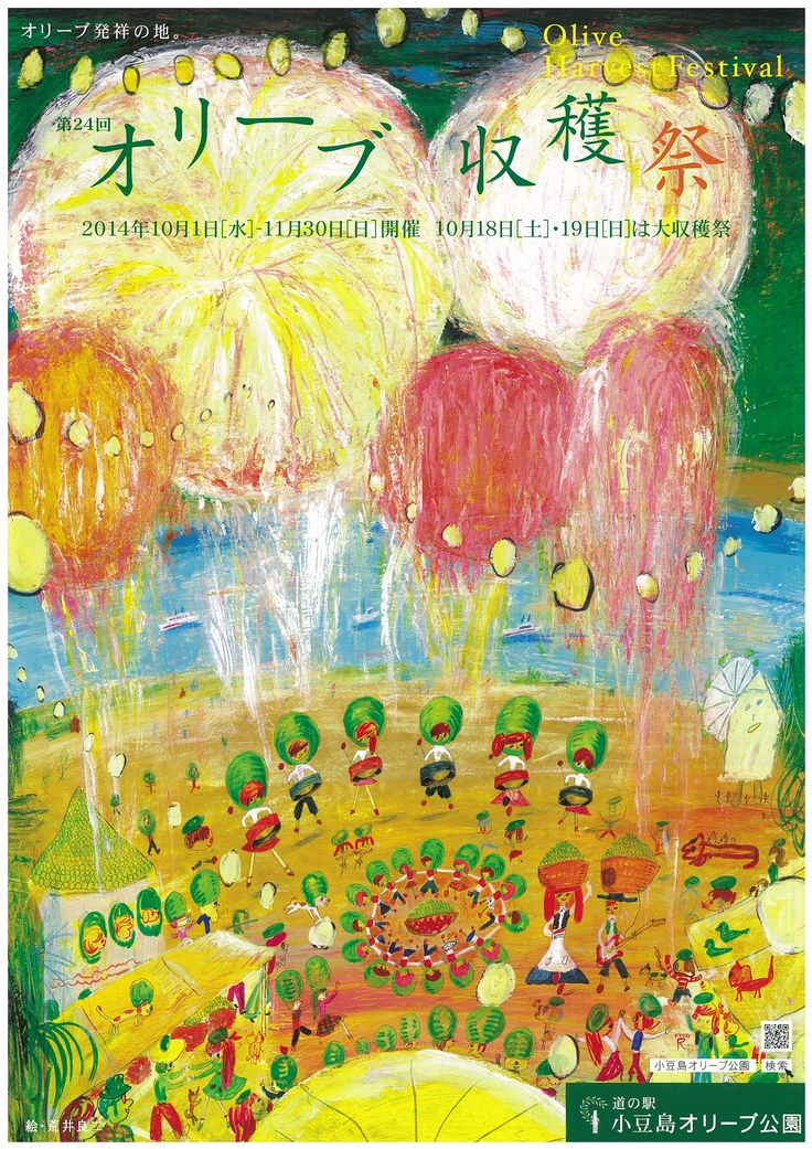 オリーブ情報サイト:過去の新着情報 小豆島オリーブ公園「オリーブ収穫祭」のお知らせ【10月1日(水)~11月30日(日)】