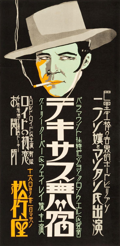 Vintage Japanese movie poster. #キネマ文字