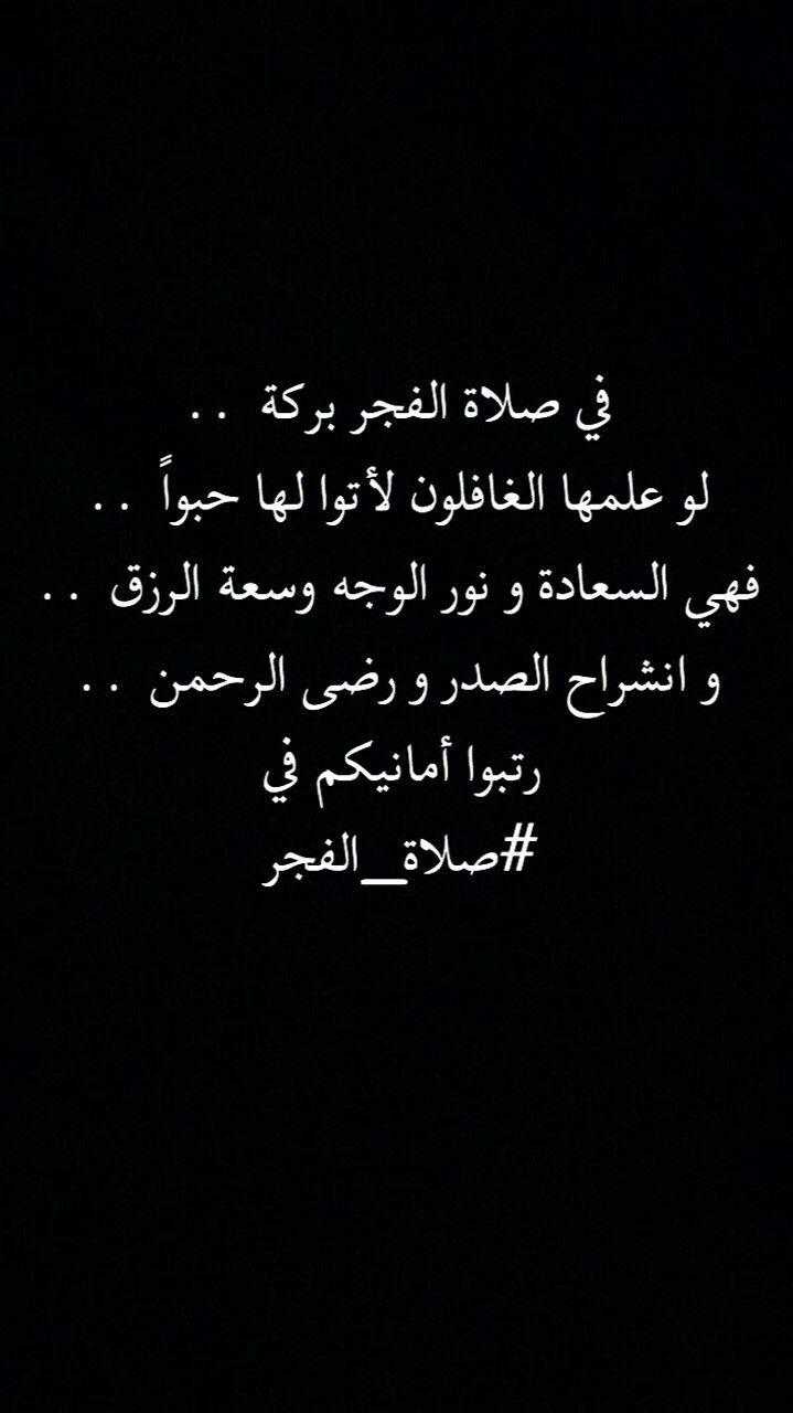 صلاة الفجر H G Quran Quotes Mood Off Quotes Islamic Quotes