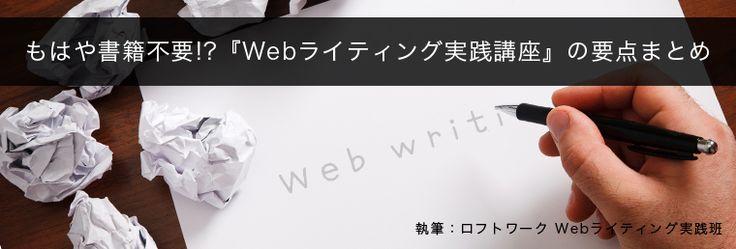 もはや書籍不要? 『Webライティング実践講座』の要点まとめ