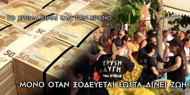 Το Χρήμα - ΕΘΝΙΚΗ ΑΝΤΙΣΤΑΣΗ