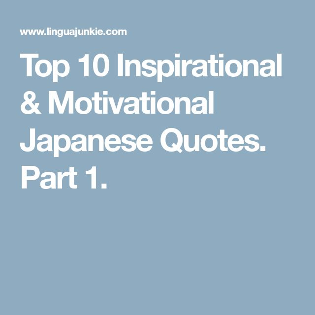 Top 10 Inspirational & Motivational Japanese Quotes. Part 1.