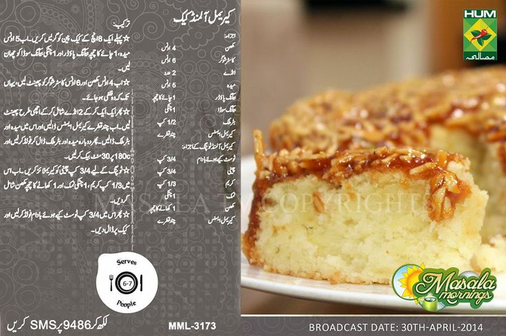 Cake Making Recipes In Urdu: Ceramal Almonds Cake #Recipe By #ShireenAnwar In