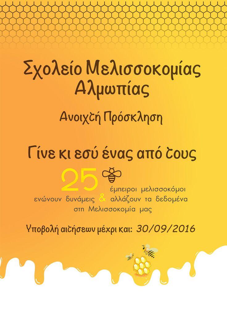 Ανοιχτή Πρόσκληση Υποβολής Αιτήσεων για το Σχολείο Μελισσοκομίας στο Δήμο Αλμωπίας Οκτώβριος
