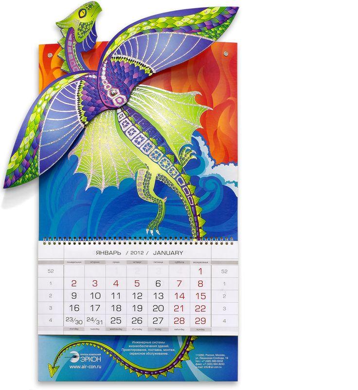 Квартальный календарь Дракон