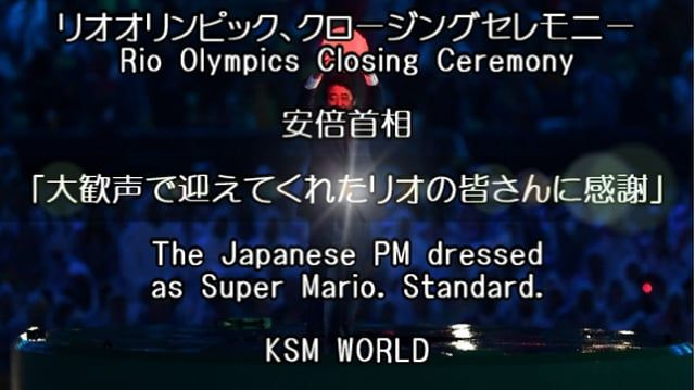 【KSM】リオオリンピック、クロージングセレモニー Rio Olympics Closing Ceremony The Japanese PM dressed…