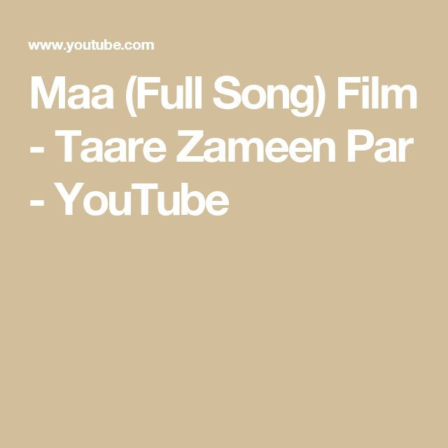 Maa (Full Song) Film - Taare Zameen Par - YouTube