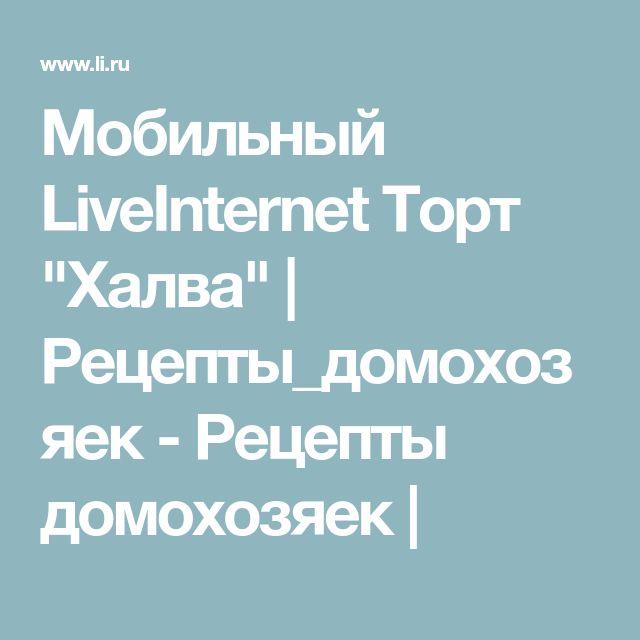 """Мобильный LiveInternet Торт """"Халва""""   Рецепты_домохозяек - Рецепты домохозяек  """