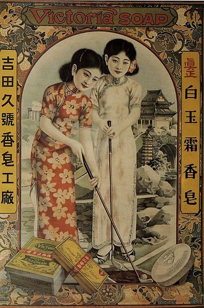 make big frame bg.  two women wear shanghai-styled qipao while playing golf in this 1930s shanghai advertisement.