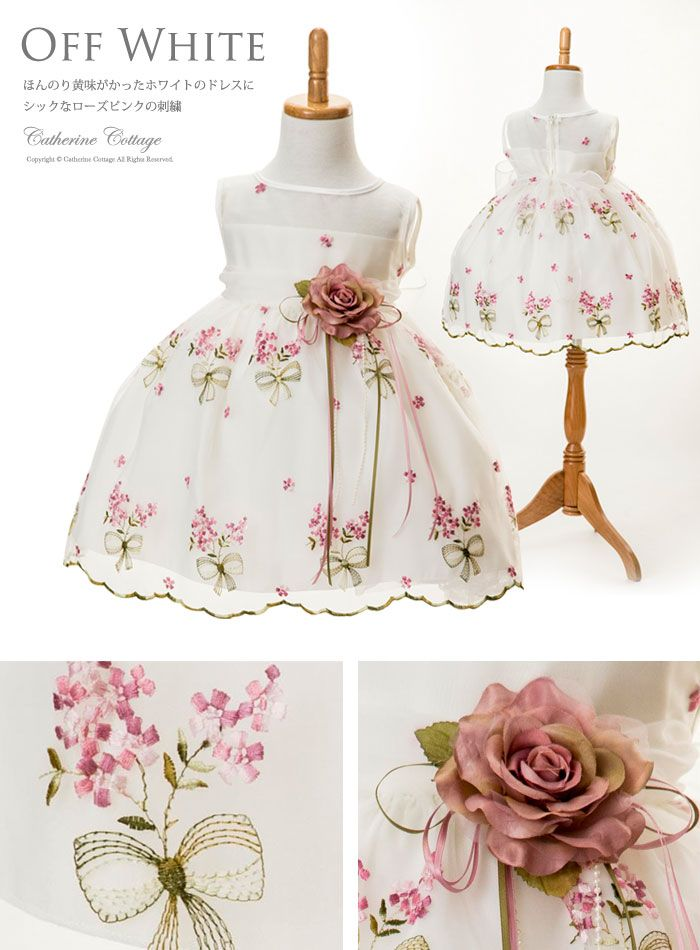 【訳ありアウトレット】子どもドレス子供ドレス発表会ベビードレス結婚式809095フォーマルブーケベビー刺繍ドレス