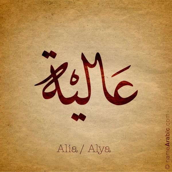 """Arabic Calligraphy design for «Alia - عالية»  Name meaning: Alia is an Arabic girl name that means """"high"""", """"exalted"""", """"sublime"""", """"lofty""""."""