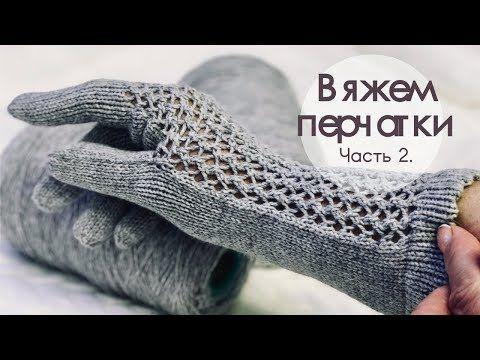 """""""Вяжем перчатки на однофонтурной машине"""". Часть 2 - YouTube"""