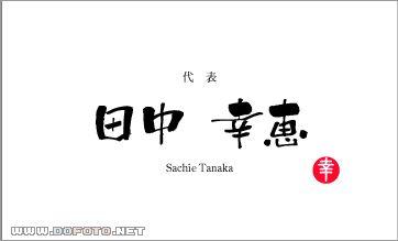 日本的现代名片设计三欣赏