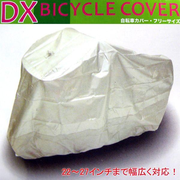 【楽天市場】[自転車][あさひ]自転車カバー 一般車用DX サイクルカバー[CBA-1]:cyclemall