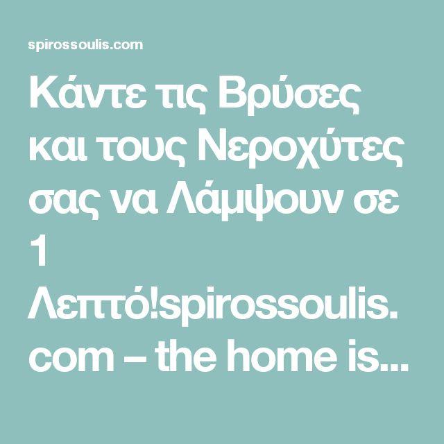 Κάντε τις Βρύσες και τους Νεροχύτες σας να Λάμψουν σε 1 Λεπτό!spirossoulis.com – the home issue