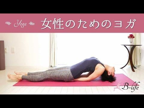5分でできる! ホルモンバランスを整えるヨガポーズ3つ☆ - YouTube