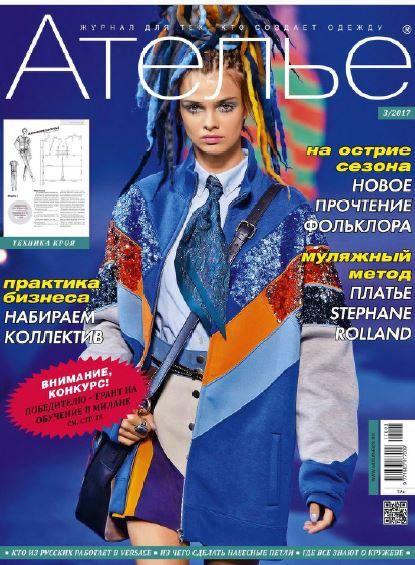 Журнал: Ателье №3 2017