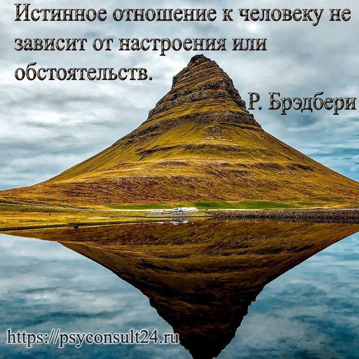 #консультация #психологвсети #психология