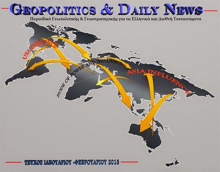 Το έβδομο διαδικτυακό τεύχος του Geopolitics ~ Geopolitics & Daily News