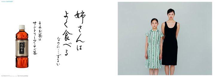 ウーロン茶「姉さんはよく食べる」、黒烏龍茶「中性脂肪に告ぐ」 « TDC TOKYO JPN