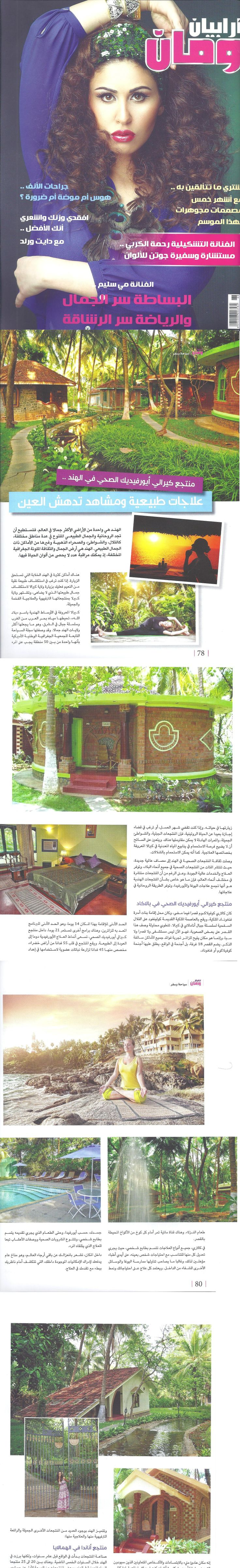 A delightfulArticle AboutKairali - The Healing Village published by Arabian Women Magazine. An Arabian Women magazine published a wonderful article of Kairali- the Ayurvedic Healing Village. The writer of the article had of late visited our Ayurvedic Healing Village in Palakkad and wrote a glowing article about her stay. This is a very prominent magazine in the Arab world, and it is a matter of great pride for us to be featured in this prominent magazine.