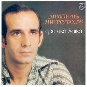 Ερωτικα Λαϊκα 1977 Δημητρης Μητροπανος