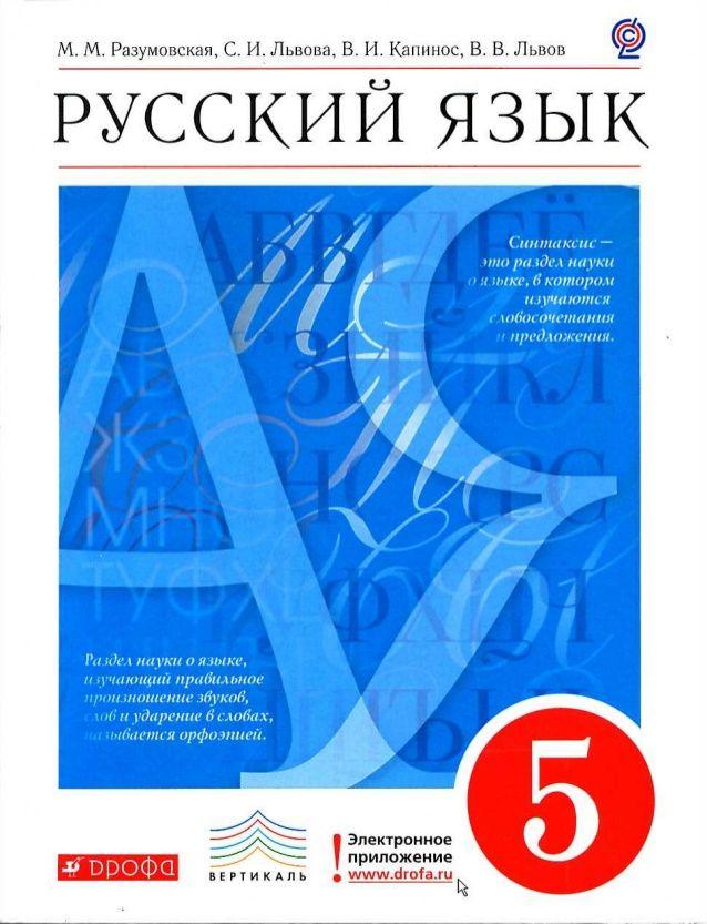 Гдз по русскому языку для абитуриентов
