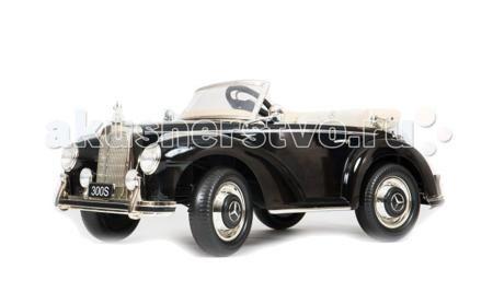Barty Mercedes 300S  — 19000р. ---------------------------------  Детский электромобиль Mercedes 300S - это маленькая копия элегантного дизайна автомобилей 50-х от компании Mercedes. Впервые появившийся в 1951 году эта модель классического S-класса стала флагманской и соединила в себе мощь и роскошь, доступную не каждому. Хромированные бампер и диски, невероятный смелый дизайн решетки радиатора и знаменитая звезда Mercedes на капоте. Мерседесы типа 300 были названы в честь старейшего…
