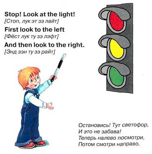 англ. стишок про светофор