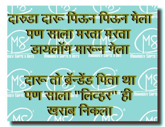 Marathi Jokes, Marathi Sms, Funny-Photos, Funny- Graphics - Funny - images