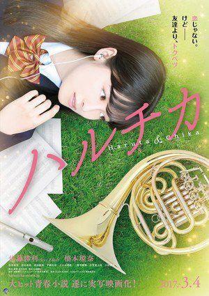 Film Haruchika: Haruta & Chika (2017) Live Action BluRay 480p 720p English Subtitle Indonesia Watch Online Free Streaming Full HD Japanese Movie Download