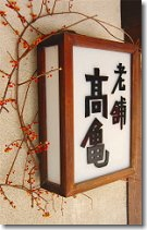 Signboard of Shinise Takakame in Naruko designed by Keisuke Serizawa  http://www.takakame.jpn.org/tenpo.html