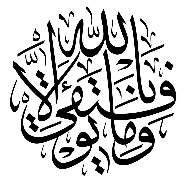 Best islamic caligraphy images on pinterest arabic