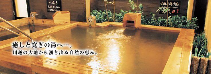 天然 小さな旅 川越温泉
